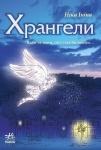 Хрангели. Книга 1 (укр.)