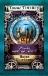 Хроніки шукача світів: Палац Посейдона. Книга 2 (укр.)