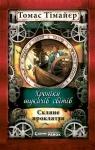 Хроніки шукача світів: Скляне прокляття. Книга 3 (укр.)