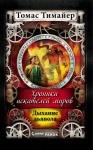 Хроніки шукача світів: Дыхание дьявола. Книга 4 (р)