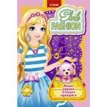 """Книга детская """"Книжка-игрушка Elvik FASHION. Модель 4"""" (Рус.)"""