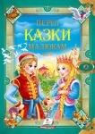 """Книжка """"Перші казки малюкам"""" укр."""