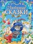 """Книга """"Любимые сказки малыша"""" рус."""