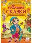 """Книга """"Лучшие сказки"""" рус."""