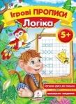 """Игровые прописи """"Логіка 5"""" укр."""