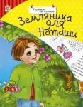 Читаем по -слогах: Земляника для Наташи