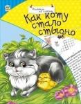 Читаем по -слогам : Как коту стало стыдно
