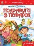 Читаю сам: Полрадуги в подарок (рус.)