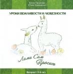 """Книга """"Уроки вежливости и любезности: Лама Сам просит"""", рус."""