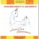 """Книга """"Уроки вежливости и любезности: Лама Сам вітається, (укр.)"""