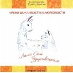Уроки вежливости и любезности: Лама Сам здоровается (рус.)