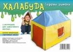 """Палатка детская """"Халабуда"""", маленькая"""