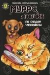 Детский детектив: Мурро и Гавчик. По следам чупакабры (р)