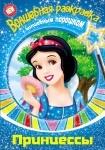 """Раскраска волшебная невидимка """"Принцессы"""""""