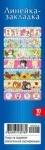 Набор линеек-закладок №2 для девочек