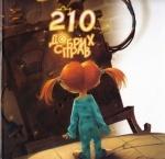 """Книга """"210 добрих справ"""""""