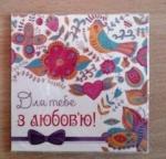 """Мини открытка """"Для Тебе."""" (укр)"""