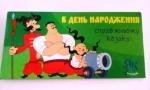 Конверт для денег Казаки