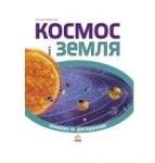 Познаем и испытываем: Космос и Земля (р)