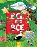 Большая энциклопедия младшего школьника : Усе про все (у)
