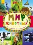 Мир животных: От хомячка до динозавра (р)