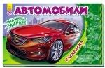Книга раскраска:  Автомобили (р)