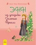 Романи для девочек: Энн из усадьбы Зеленые крыши (р)