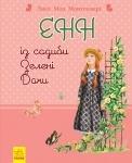 Романы для девочек: Енн із садиби Зелені дахи (у)