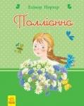 Романы для девочек : Поліанна (у)