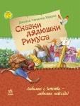 Любимая книга детства: Сказки дядюшки Римуса (р)
