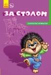 Секреты этикета (новые): За столом (рус)