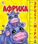 Ростомер + стишки: Африка рус.