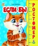 Ростомер + стишки: Если бы рус.