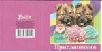 """Мини-открытка """"Приглашение!"""""""
