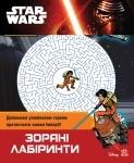 Star Wars: Звездные лабиринты (у)