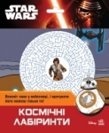 Star Wars: Космические лабиринты  (у)