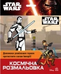 Star Wars: Космическая раскраска  (у)