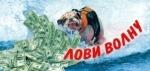 """Конверт для денег """"Лови волну"""""""