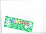 Набор Белоснежного картона А4