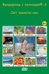 """DVD """"Вундеркінд з пелюшок-3. Світ навколо нас"""""""