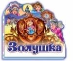 Книга Любимая сказка (мини): Золушка (р)