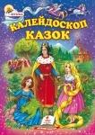 "Книга ""Калейдоскоп сказок"""
