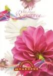 Дневник Цветок