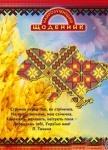 Дневник Украина