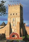 Дневник Замок