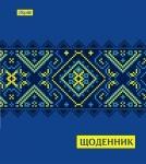"""Дневник школьный (укр.) """"Вышиванка"""""""