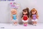Кукла  Крошка Сью