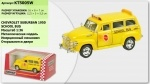 Машина Такси коллекционная 1950 Chevrolet Suburban