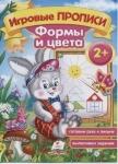 """Игровые прописи """"Формы и цвета"""" 2+"""