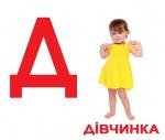 """Карточки большие украинские с фактами """"Абетка"""""""